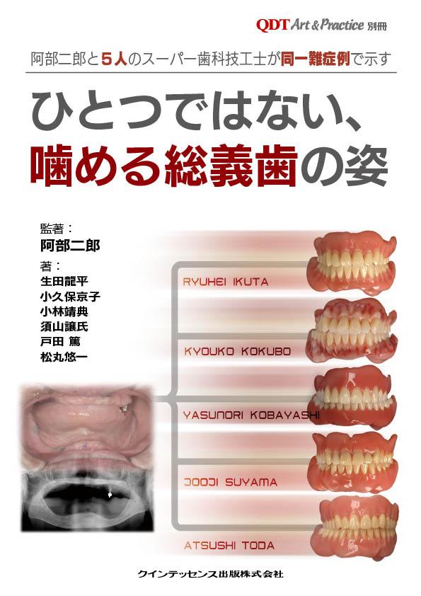 阿部二郎と5人のスーパー技工士が難しい総入れ歯に挑戦!
