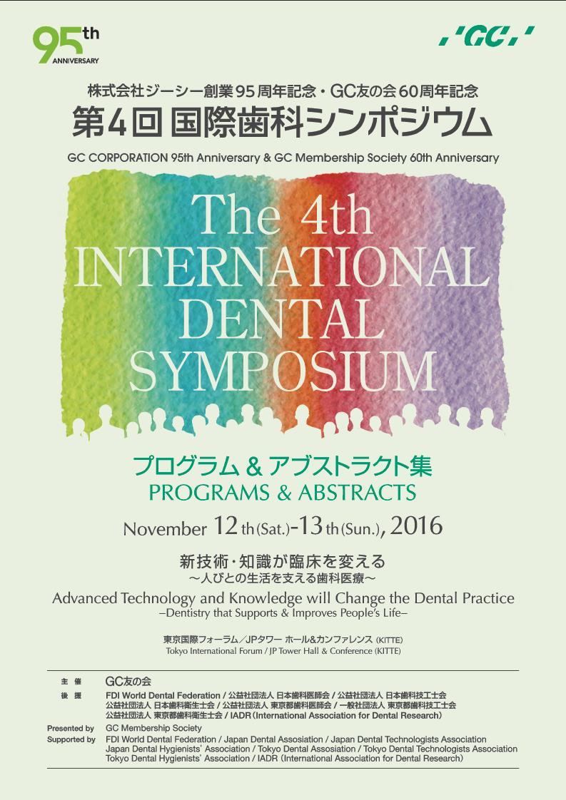 阿部歯科医院、全員で学会参加!