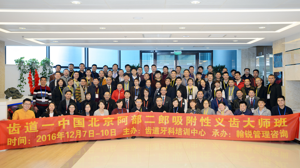 昨年最後のセミナー in北京2
